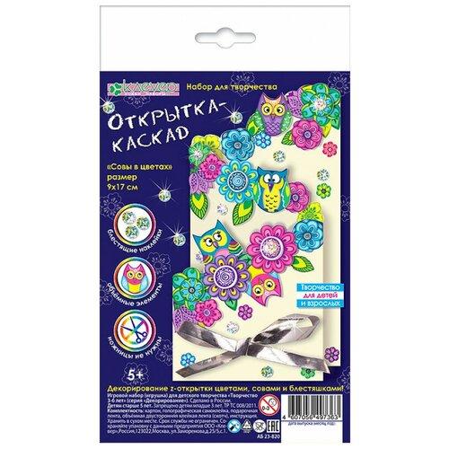 Купить Клеvер Набор для изготовления открытки-каскад Совы в цвета (АБ 23-820), Поделки и аппликации