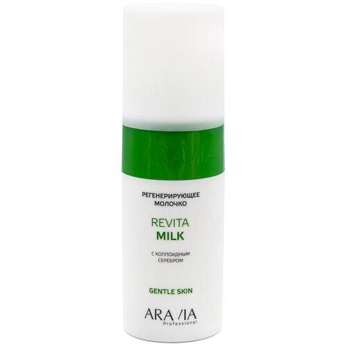 Молочко для лица и тела ARAVIA Professional регенерирующее с коллоидным серебром Revita Milk, 150 мл aravia professional тальк для лица revita massage powder для массажа stage 3 150 мл