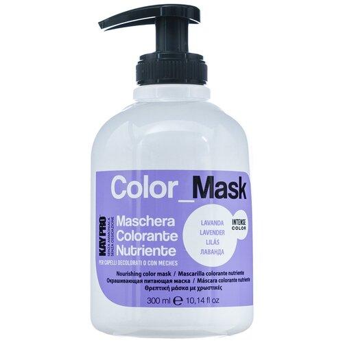 Купить KayPro Color Mask Маска для волос питающая окрашивающая Лаванда, 300 мл