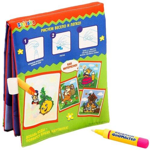Купить Книжка для рисования водой В гостях у сказки с водным маркером SL-00642 2670526, Буква-Ленд, Раскраски