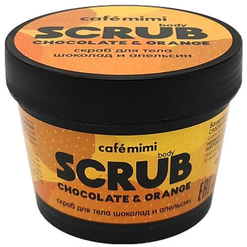 Cafe mimi Скраб для тела Шоколад и апельсин, 120 г