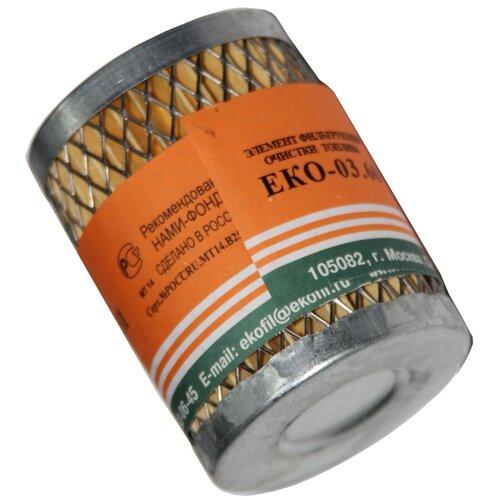 Фильтрующий элемент Ekofil EKO-03.60 фильтрующий элемент ekofil eko 03 312