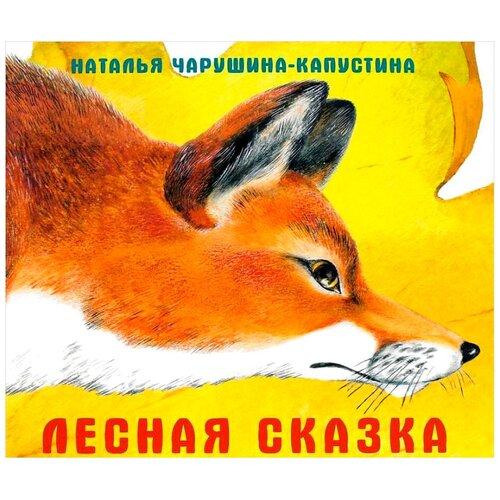 Чарушина-Капустина Н.