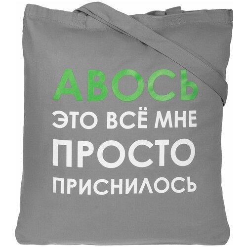 Сумка-шоппер «Авось приснилось», серая
