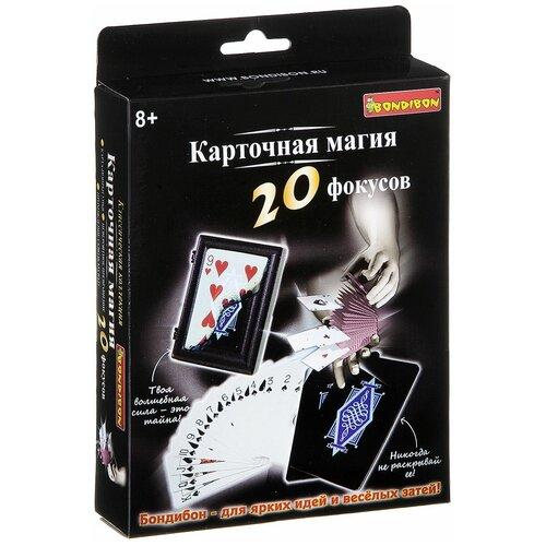 Купить Набор для фокусов BONDIBON Карточная магия. 20 фокусов ВВ2125, Настольные игры