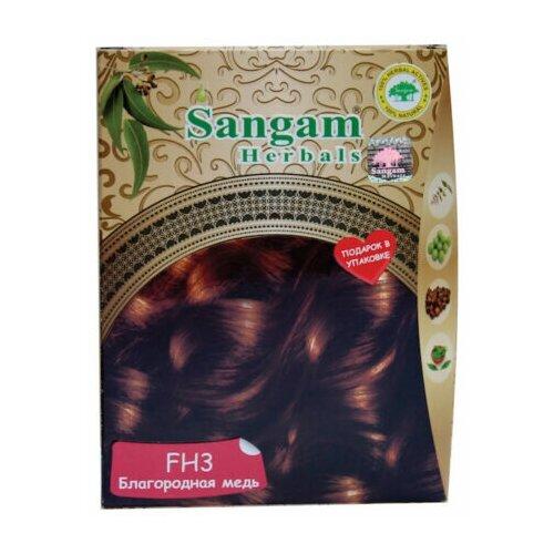 Хна Sangam Herbals FH3, благородная медь, 60 г чаванпраш джем sangam herbals