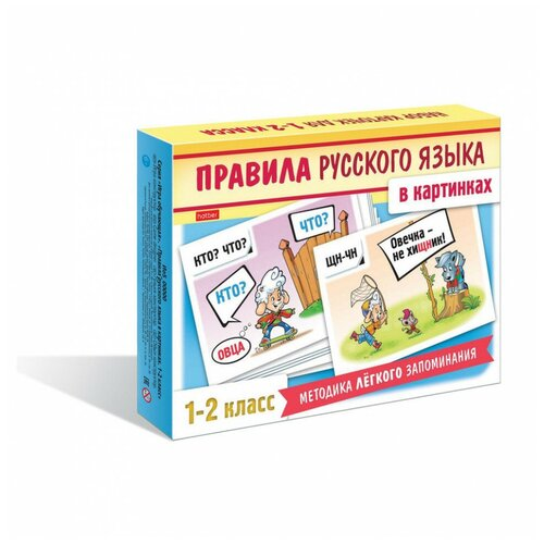 Игра обучающая Hatber Правила русского языка в картинках для 1-2 класса Hatber