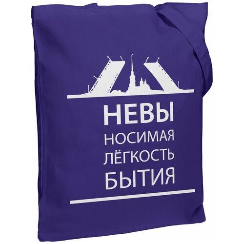 Сумка-шоппер «Невыносимая», фиолетовая