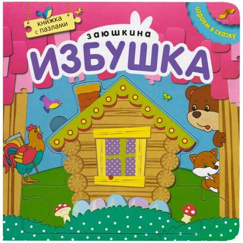 Мозаика-Синтез Книжка-игрушка с пазлами Играем в сказку. Заюшкина избушка недорого