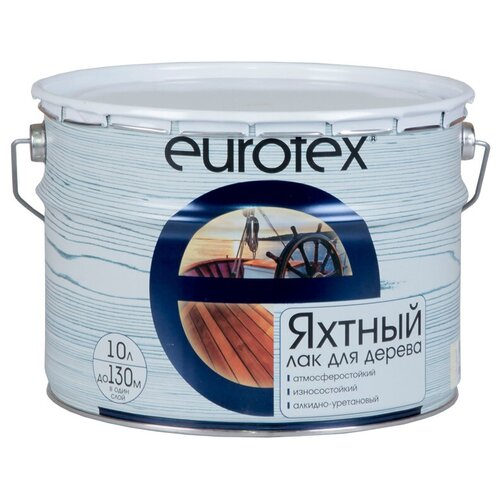 Фото - Лак яхтный EUROTEX Яхтный полуматовый алкидно-уретановый бесцветный 10 л полгар л шахматы 5334 задачи комбинации партии