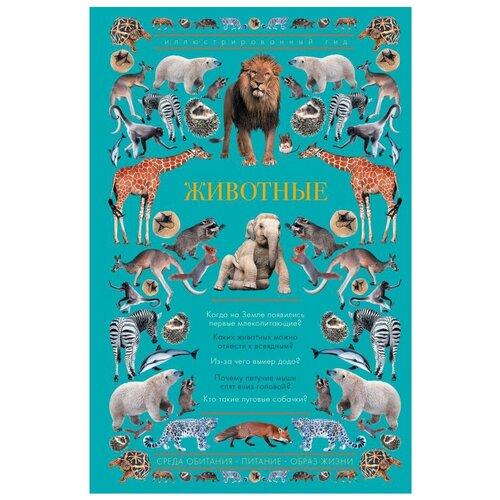 Фото - Иллюстрированный гид. Животные николай непомнящий все о кошках иллюстрированный гид
