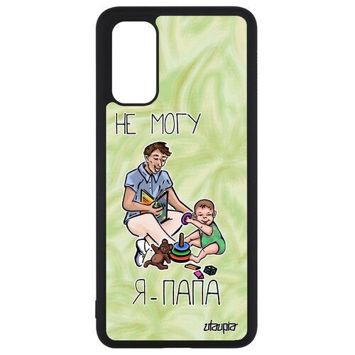 """Чехол на мобильный Galaxy S20, S20 5G, """"Не могу - стал папой!"""" Пародия Папуля"""