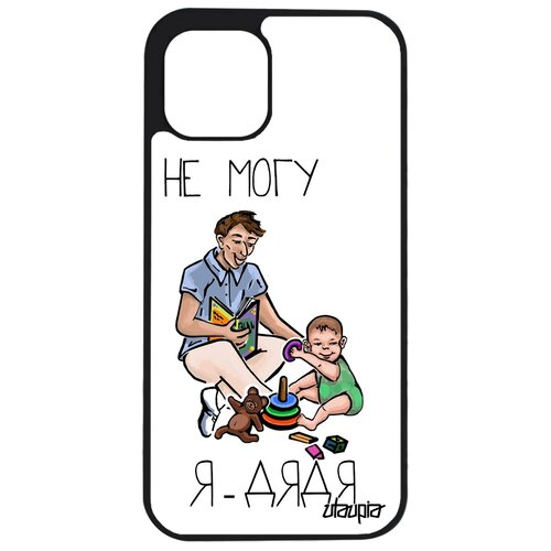 "Чехол для телефонов iPhone 12 pro max, ""Не могу - стал дядей!"" Юмор Комикс"