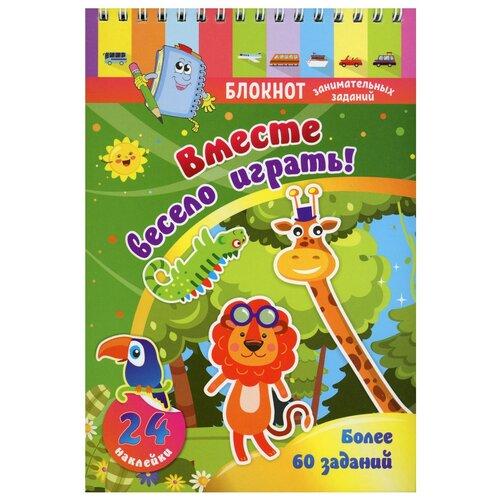 Купить Блокнот занимательных заданий с наклейками для детей 3-5 лет. Вместе весело играть: Более 60 заданий. 24 наклейки, Учитель, Книги с играми