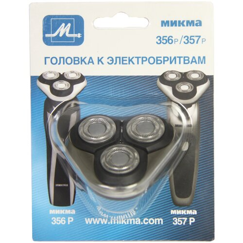 Бритвенный блок Микма для электробритв 356Р, 357Р