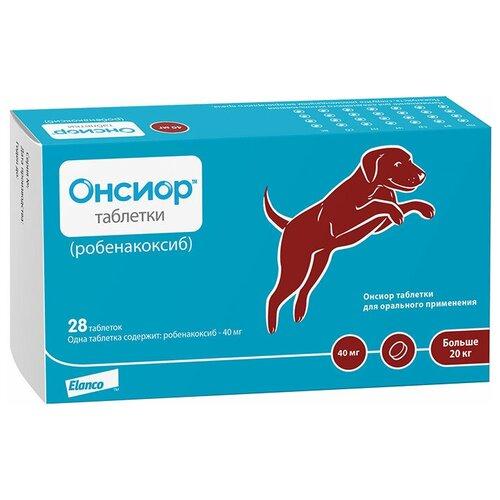 Онсиор 40мг противовоспалительный и болеутоляющий препарат д/собак 28таб