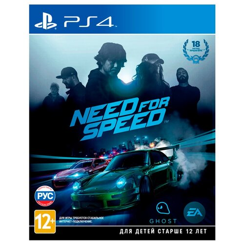 Игра для PlayStation 4 Need for Speed, полностью на русском языке недорого
