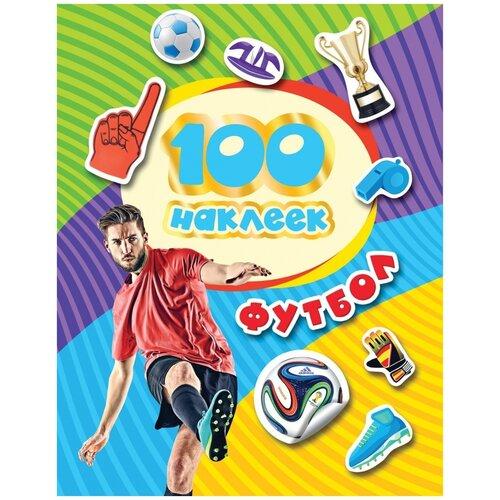 Фото - РОСМЭН Набор 100 наклеек Футбол (33790) росмэн набор 100 наклеек герои
