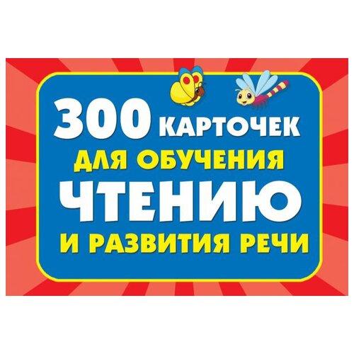 Купить Набор карточек Малыш 300 карточек для обучения чтению и развитию речи 11.5x7.5 см 300 шт., Дидактические карточки