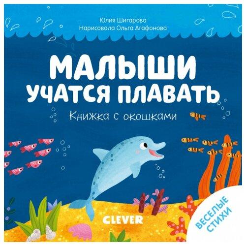 Купить Шигарова Ю. Книжка с окошками. Малыши учатся плавать , CLEVER, Книги для малышей