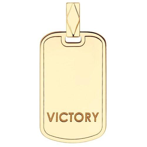SOKOLOV Подвеска из золота с гравировкой 036122