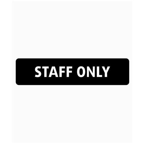 Табличка Engra Staff Only BLC