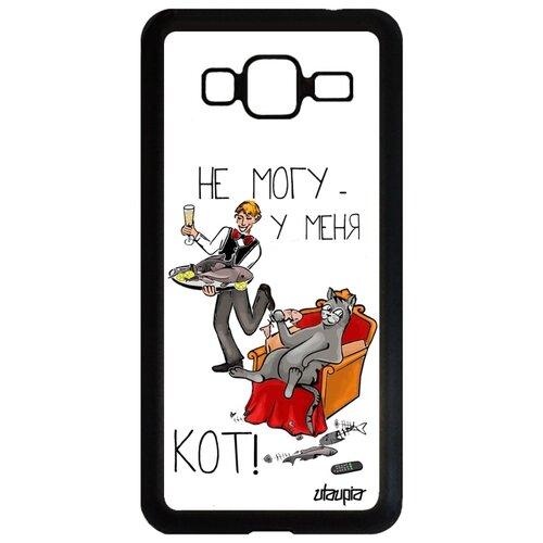 Фото - Чехол для Samsung Galaxy J3 2016, Не могу - сижу с котом! Юмор Шутка чехол with love moscow w003969sam для samsung galaxy j3 2016 девушка с вином