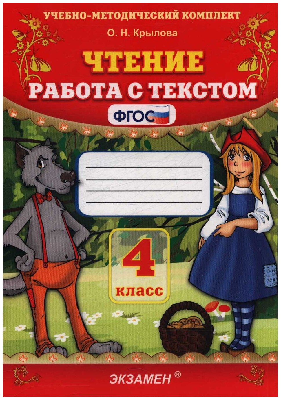 """Купить книгу Крылова О.Н """"Чтение. 4 класс. Работа с текстом. ФГОС"""" по низкой цене с доставкой из Яндекс.Маркета"""