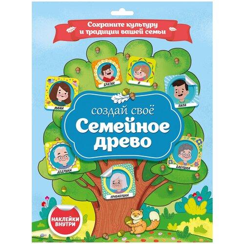 Купить Книжка с наклейками Семейное древо , Prof-Press, Книжки с наклейками