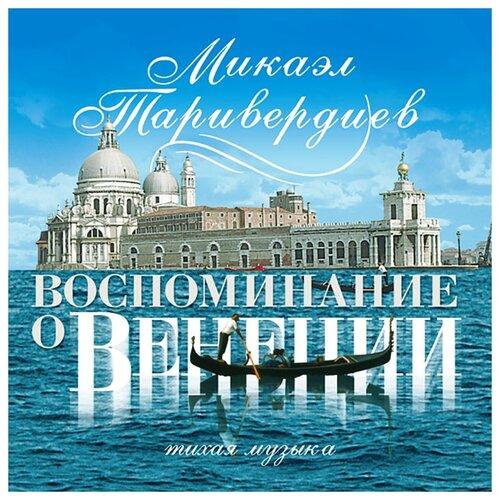 Микаэл Таривердиев – Воспоминание о Венеции (CD)