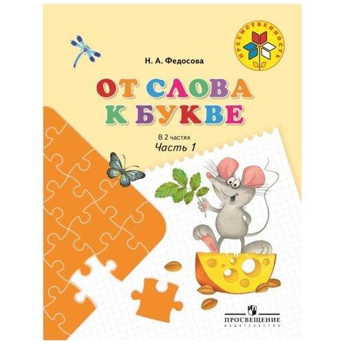 Купить Федосова Н. А. От слова к букве. Пособие для детей 5-7 лет. В 2-х частях. Часть 1 , Просвещение, Учебные пособия
