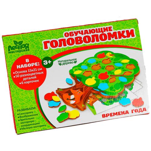 Купить Развивающая головоломка Времена года (основа+50 элементов), Лесная мастерская, Развивающие игрушки