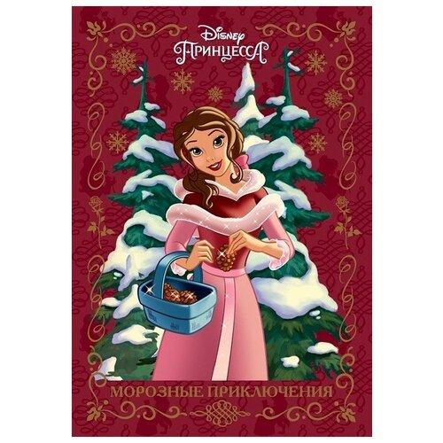 Купить Веселые истории. Принцесса Disney. Морозные приключения, ЛЕВ, Детская художественная литература