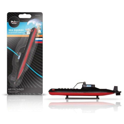 Airline Ароматизатор для автомобиля Подводная лодка AFPL014, Морской сквош