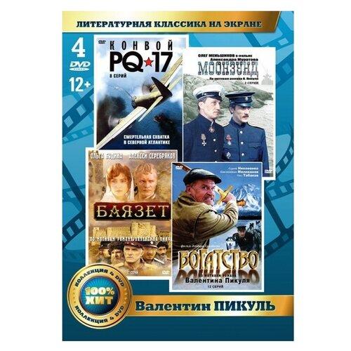 Литературная классика на экране: Валентин Пикуль (4 DVD)