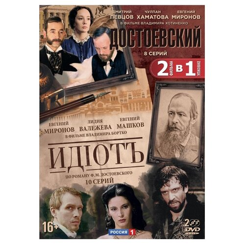 Достоевский: Серии 1–8 + Идиот: Серии 1–10 (2 DVD)