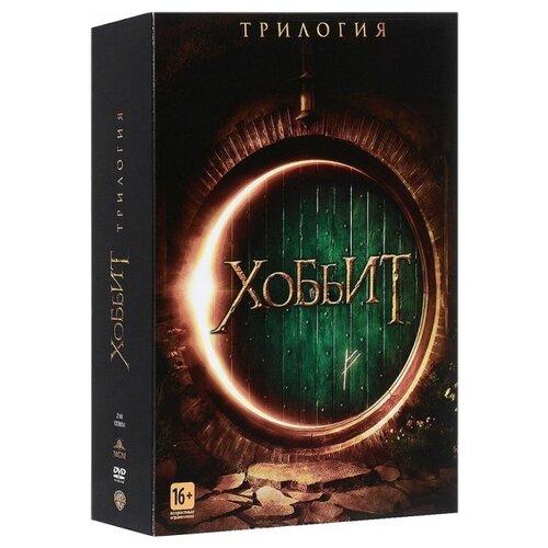 Хоббит: Трилогия (3 DVD)