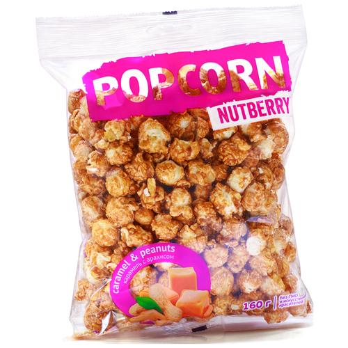 Попкорн NUTBERRY сладкий карамель с арахисом готовый, 160 г