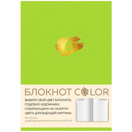 Купить Блокнот ЭКСМО Color А5, 80 листов, Блокноты