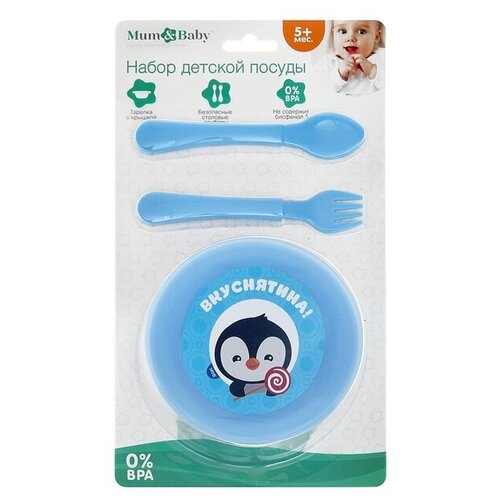 Купить Набор детской посуды Вкуснятина (тарелка с крышкой+ вилка+ложка) 3130008, Mum&Baby, Посуда