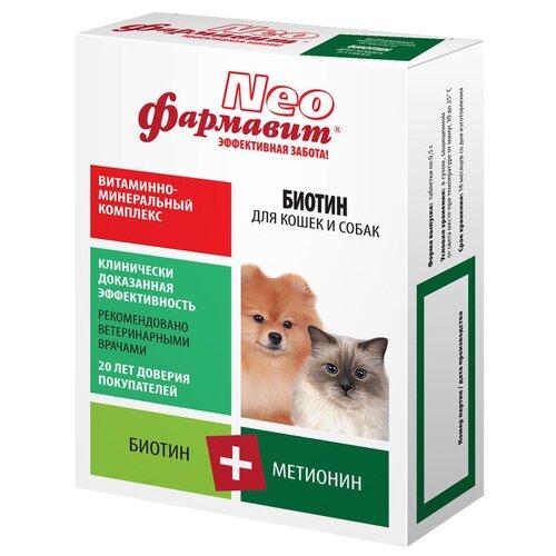 Витамины Фармавит Neo Витаминно-минеральный комплекс Биотин для кошек и собак 90 таб.