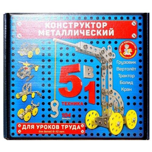 Конструктор Десятое королевство металлический для уроков труда 02221 5в1 конструктор десятое королевство металлический для уроков труда 00841 1