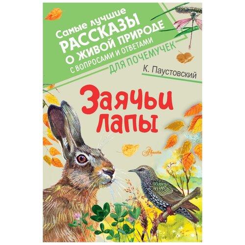 Паустовский К., Тихонов А., Снегирева Е.