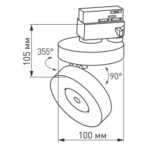 Трековый светильник-спот Arlight LGD-MONA-TRACK-4TR-R100-12W White5000 (WH, 24 deg) трековый светильник спот arlight lgd loft track 4tr s170 20w white6000 wh 24 deg
