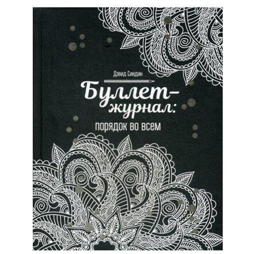 Книги Попурри Буллет-журнал: порядок во всем