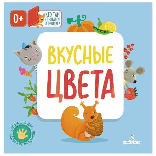 Купить Карякина О., Баканова Е. Вкусные цвета , Бином Детства, Учебные пособия