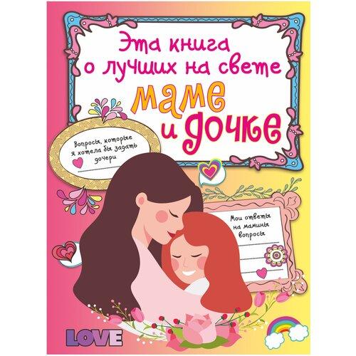 Купить Шибко Е.С. Эта книга о лучших на свете маме и дочке , Малыш, Книги для родителей