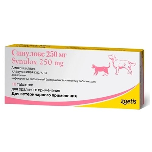 Zoetis Синулокс 250 мг, противоинфекционные таблетки для взрослых собак средних пород 10 таблеток