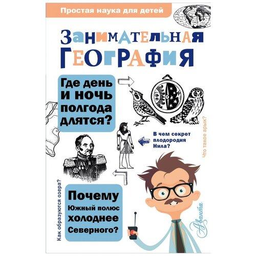 Купить Аржанов С.П. Занимательная география , Аванта (АСТ), Познавательная литература