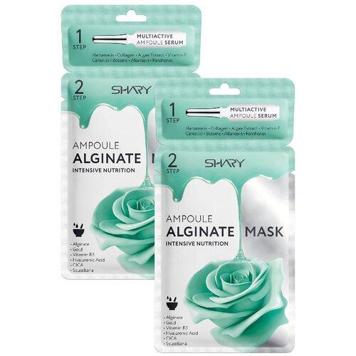 Shary Ампульная альгинатная маска Интенсивное питание, 30 г, 2 шт. shary альгинатная маска контурная подтяжка 28 г